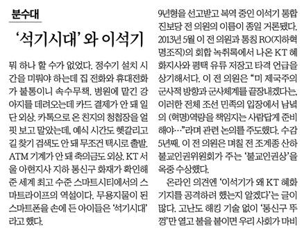 KT 화재와 '이석기' 연결한 중앙일보(11/26)