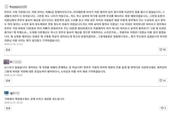 송언석 자유한국당 의원 블로그 게시글에 달린 댓글 일부.