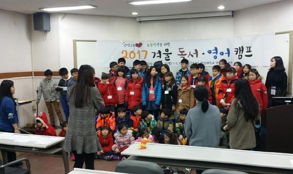 사회적협동조합 한남교육사랑  초등학생을 대상으로 한 독서 영어 캠프 프로그램 진행 사진