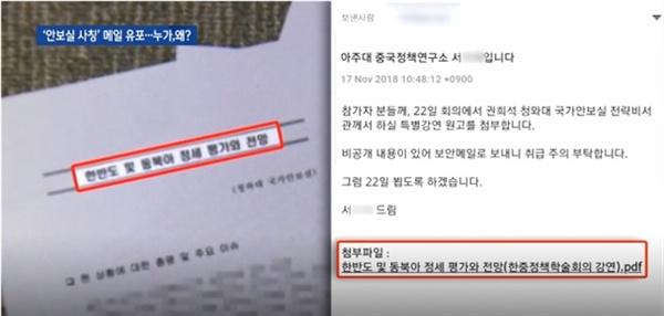 ? JTBC는 아시아경제가 보도한 청와대 안보실 문건의 출처가 '가짜 메일'이라고 보도했다(11/26)
