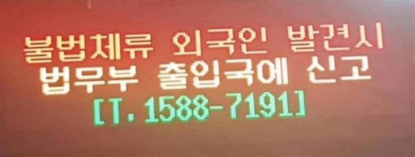 전철 전광판에 광고되고 있는 출입국 신고 이러한 광고로 인해 모든 외국인들을 잠재적인 검거, 단속 대상으로 보게 된다는 비판이 제기되고 있다.