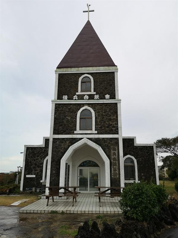 '强兵臺敎會(강병대교회)' 글씨를 조각한 명판이 부착된 교회 정면 모습