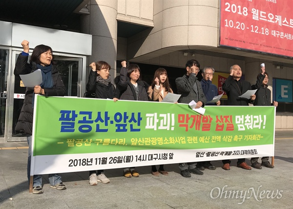 대구지역 시민단체와 환경단체 등으로 구성된 '앞산,팔공산 막개발 저지대책위원회'는 지난 26일 기자회견을 갖고 팔공산 구름다리 설치를 중단할 것을 촉구했다.