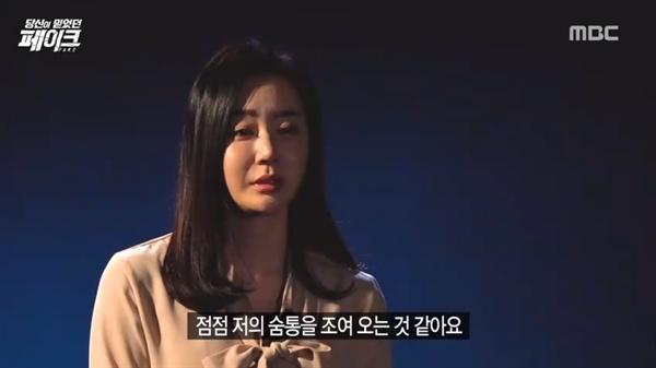 MBC <당신이 믿었던 페이크>이 한 장면