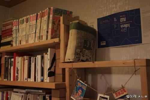 벽 한 쪽에 가득했던 '르네상스' 만화책.
