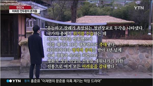 전두환 미화 흔적 찾아 나선 YTN <뉴스나이트>(11/26)