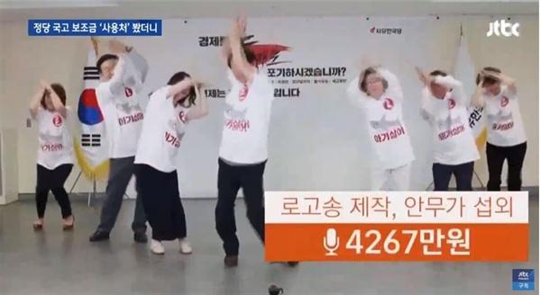 자유한국당의 퍼포먼스 고발한 JTBC <뉴스룸>(11/26)