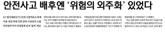 △ 1면 머리기사에서 'KT아현지사 화재 배경엔 위험의 외주화' 지적한 서울신문(11/27)