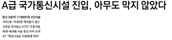 △ 1면 머리기사에서 'KT 혜화지사 직접 침입 취재기'를 내세운 동아일보(11/27)