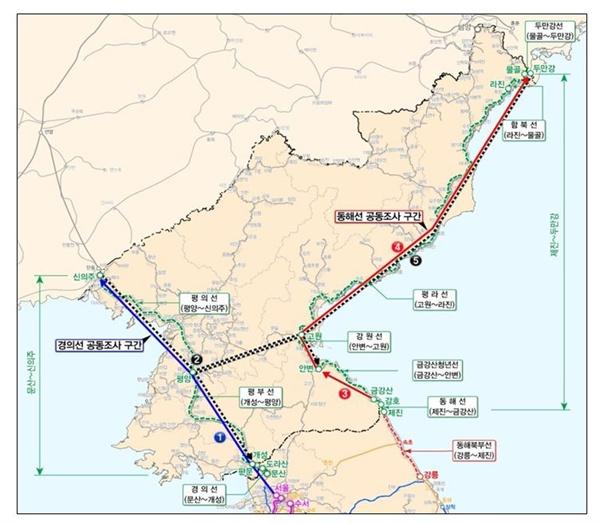 남북 철도 공동조사 여정 남북철도 공동조사 열차는 경의선을 먼저 조사한다. 412km의 여정을 위해 개성에서 출발, 신의주까지 조사하고 평양으로 내려온다. 이후 평라선을 이용해 원산으로 이동한다.