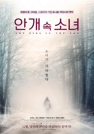 영화 <안개 속 소녀>의 포스터.