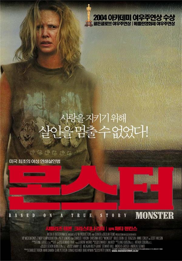영화 <몬스터> 포스터.