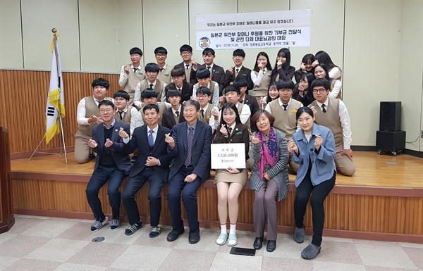 창원 봉림고등학교 학생들이 일본군 위안부 피해 할머니를 돕기 위한 성금을 모아 기탁했다.