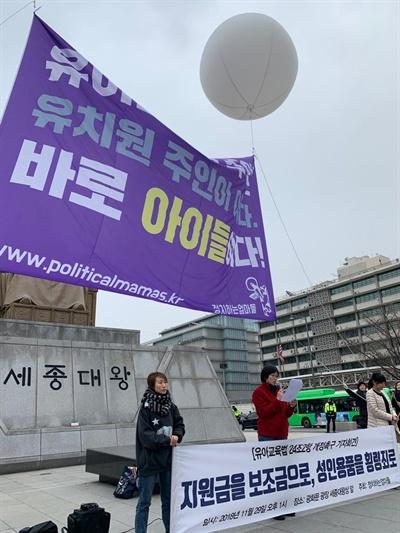 정치하는엄마들은 한국유치원총연합회 총궐기대회가 열린 29일 오후 1시쯤 광화문 광장 위로 초대형 현수막을 띄웠다.