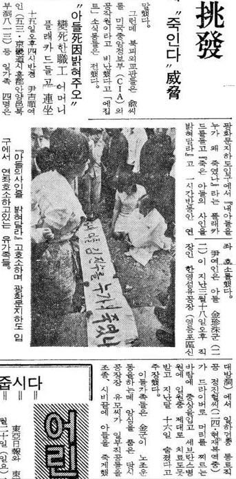 김진수 어머니의 광화문 농성(동아일보, 1971. 06. 16) 김진수는 약 두 달간 사경을 헤매다 결국 사망하였는데, 회사는 자신의 책임을 인정하지 않는 것은 물론 장례비용조차 거부하였다. 이에 김진수의 어머니 윤길순은 전태일의 어머니 이소선 여사와 함께 광화문 농성을 벌이기도 했다.