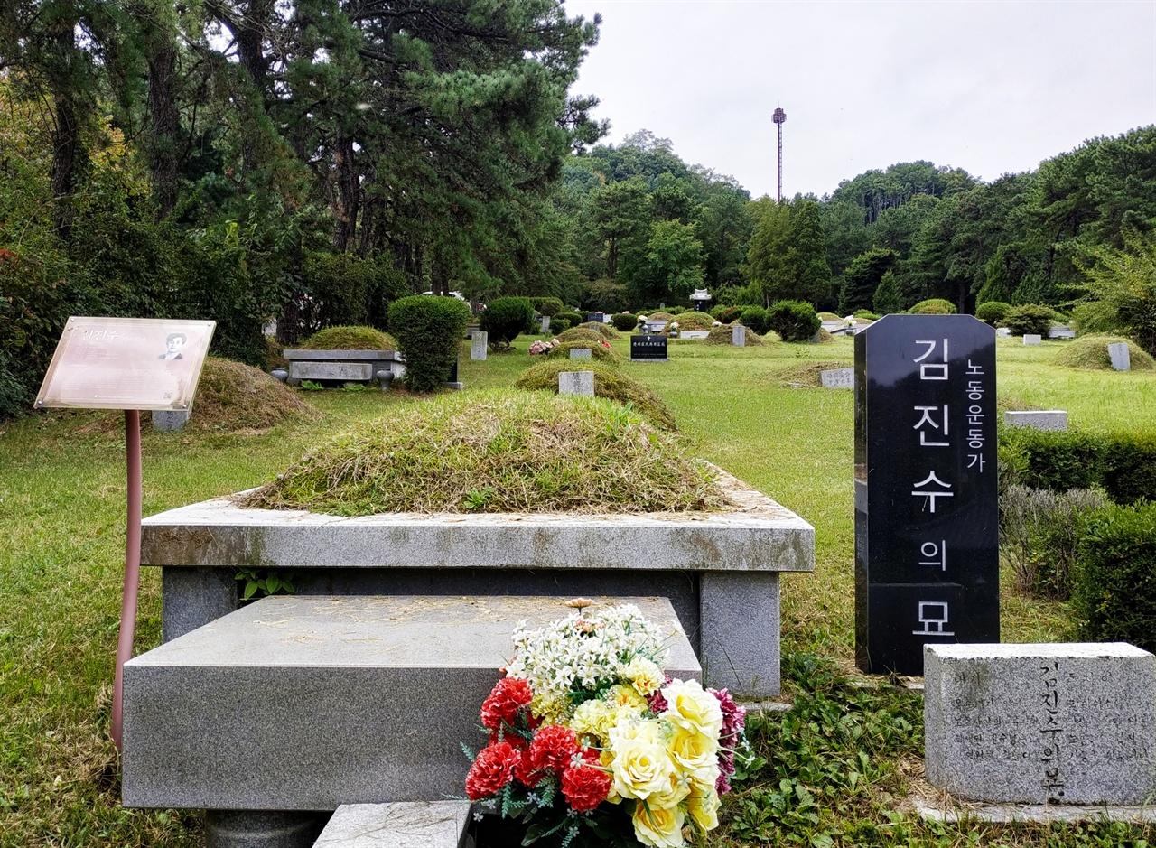 마석모란공원 민족민주열사 묘역의 김진수의 묘 한영섬유 노동자 김진수는 1971년 6월 25일 전태일의 묘가 있는 마석모란공원에 안장되었다.