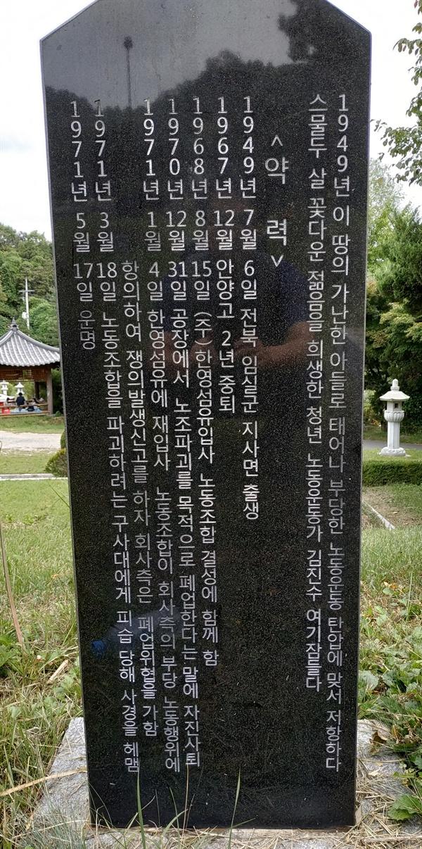 김진수 묘, 묘비의 뒷면 마석모란공원 김진수의 묘에 설치된 묘비 뒷면에는 김진수의 삶에 대한 기록이 압축적으로 담겨 있다.