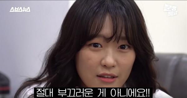 '이러쿵 저러쿵'의 주인공 파이브돌스 멤버 은교는 '스브스뉴스'의 <문명특급>에 출연해 '더 이상 숨어서 듣지 말라!'는 메시지를 전했다.