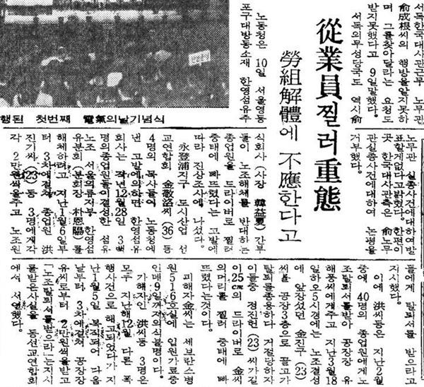 종업원 찔러 중태(매일경제, 1971. 4. 10) 한영섬유 노조를 해체시키고자 하는 회사 측의 사주를 받아 협박하다 1971년 3월 18일 발생한 '김진수 사건'이 언론에 보도된 것은 그로부터 23일 후인 4월 10일이었다. 그나마 소극적 보도로 일관했다. 그만큼 언론도 사회적 역할을 외면했다.