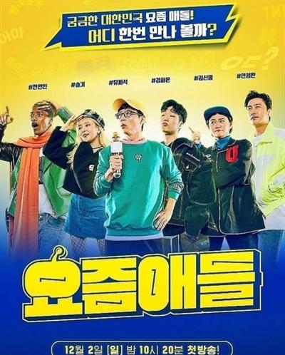 JTBC <요즘 애들> 포스터