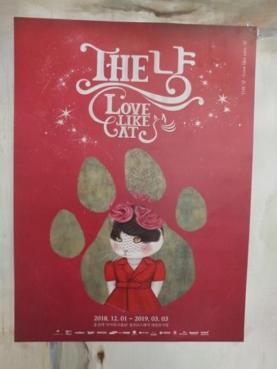 'The 냥: Love Like Cat' 전시회.