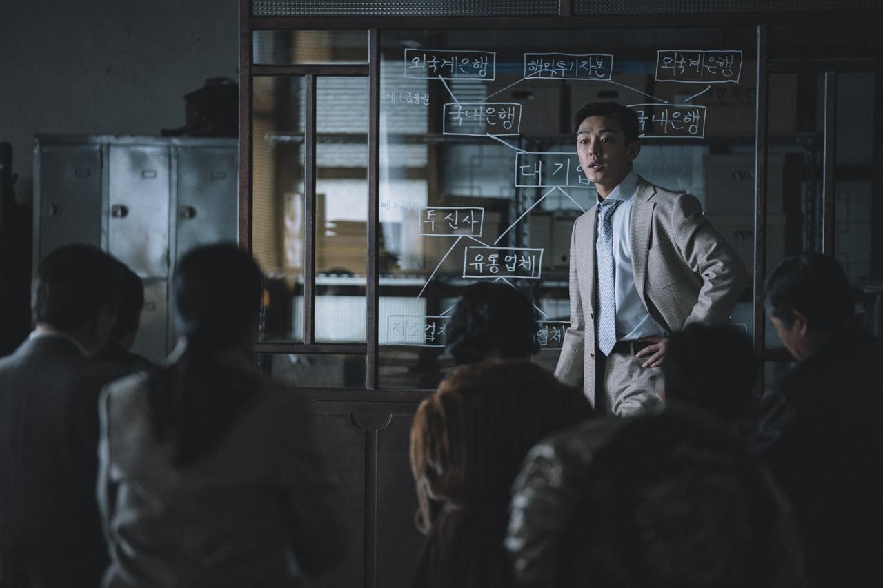 영화 <국가부도의 날> 장면