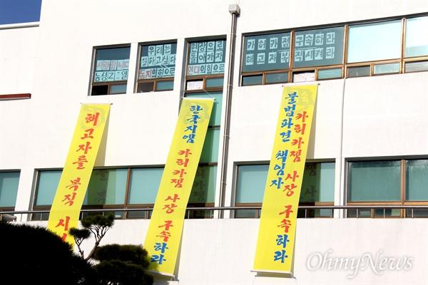 한국지엠 창원공장 비정규직 해고자들이 12월 2일로 21일째 창원고용노동지청 3층 회의실에서 점거 농성하고 있다.