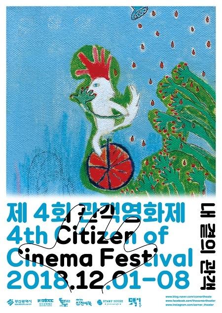 4회 관객영화제 포스터