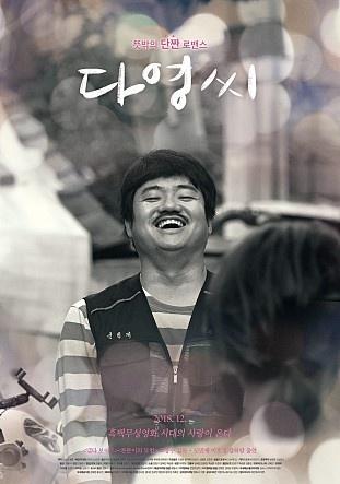 영화 <다영씨> 포스터