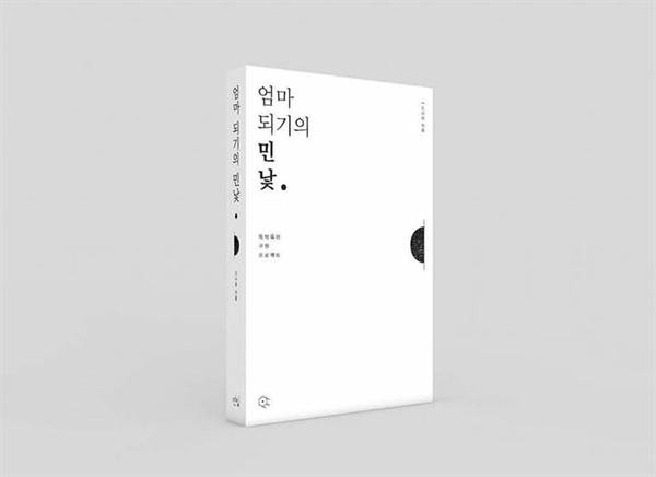 엄마되기의민낯   엄마 되기의 민낯 - 독박육아 구원프로젝트 | 연필 | 저자 신나리