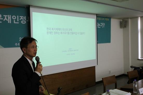윤홍식 인하대 교수가 '한국 복지체제의 유산과 과제'란 주제로 두 번째 발제를 했다.