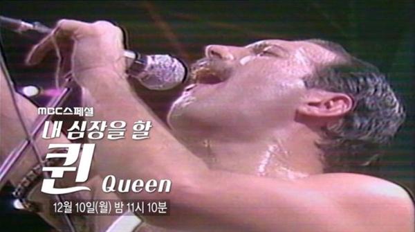 MBC는 라이브 에이드 실황 중계에 이어 12월 10일 MBC 스페셜 '내 심장을 할퀸(Queen)'을 통해 퀸의 이야기를 재조명한다.