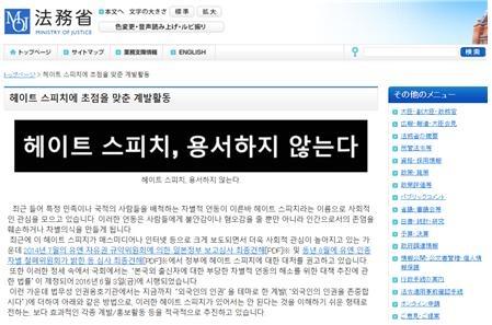 일본 법무성 홈페이지에 게시된 혐오표현 계발활동 안내 (한국어버전)