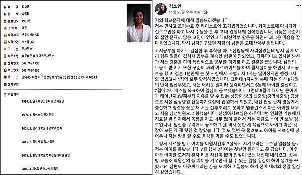대전지방변호사회 홈페이지 변호사 소개란에 올라있는 김소연 변호사의 약력(왼쪽). 여기에는 '카이스트 조기 진학', '고려대 경영학과 입학'이라고 표기되어 있다. 오른쪽은 김 의원이 페이스북에 자신의 학력에 대해서 자세히 설명한 글.