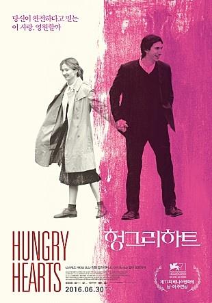 영화 <헝그리 하트> 포스터