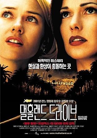 <멀홀랜드 드라이브> 영화 포스터