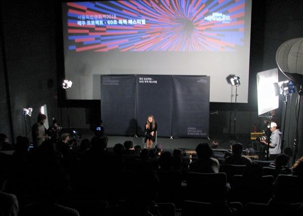 3일 저녁 서울 CGV압구정에서 열린 서울독립영화제 '배우 프로젝트 : 60초 독백 페스티벌'