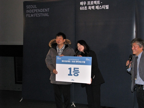 3일 저녁 서울 CGV압구정에서 열린 서울독립영화제 '배우 프로젝트 : 60초 독백 페스티벌'. 1등 수상자인 문순주 배우와 시상을 받은 조윤희 배우