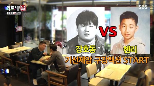 매주 목요일 밤에 방영중인 SBS < 가로채널 >의 한 장면