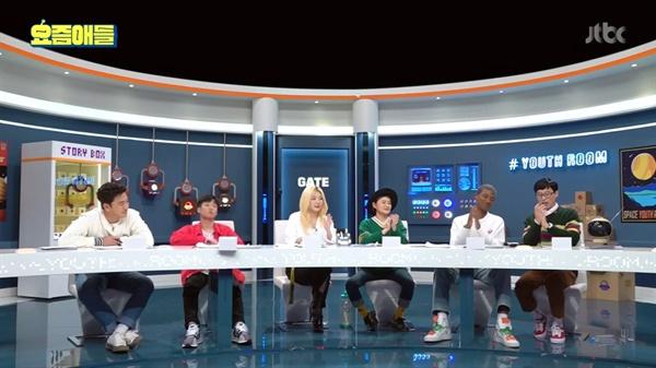 지난 2일 첫 방송된 JTBC < 요즘애들 >의 한 장면