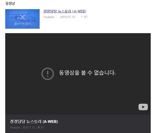 비공개 처리된 영상 중앙선관위는 기자가 문제제기한 이후 해당 영상을 비공개 처리하였다.