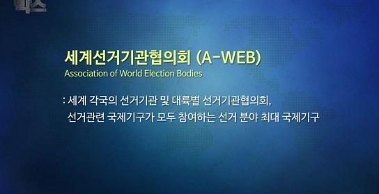 정정당당 뉴스토리 A-WEB 홍보 영상 중앙선관위가 제작한 정정당당 뉴스토리 A-WEB 홍보 유튜브 영상 한 장면