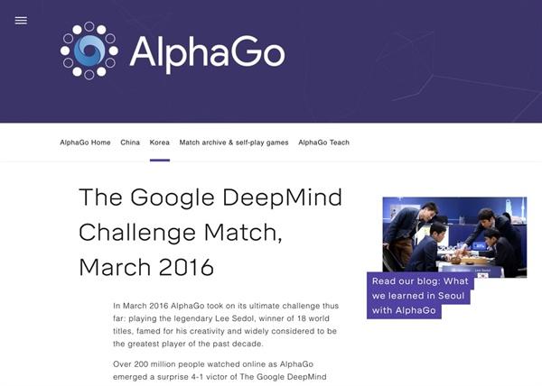 2016년 구글 딥마인드 인공지능 알파고는 바둑기사 이세돌 9단과의 대결에서 완승한 바 있다.