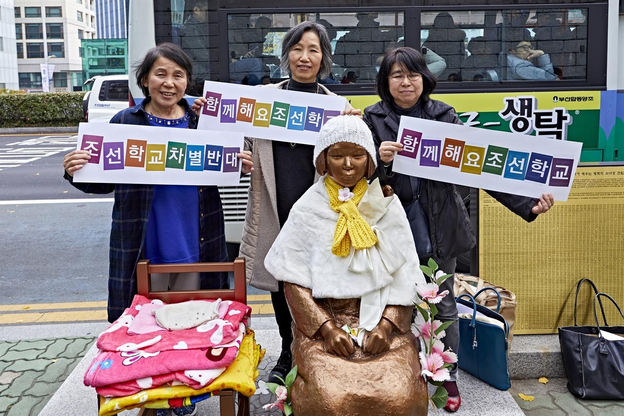 부산 초량동 일본 영사관 앞 소녀상과 함께 한 '조선학교와 함께 하는 시민모임' 사람들