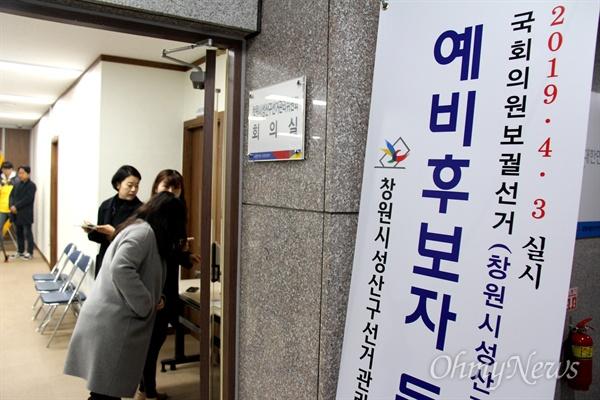 '창원성산' 국회의원 보궐선거가 2019년 4월 3일 치러진다. 사진은 창원성산선거관리위원회의 예비후보 등록 접수처.