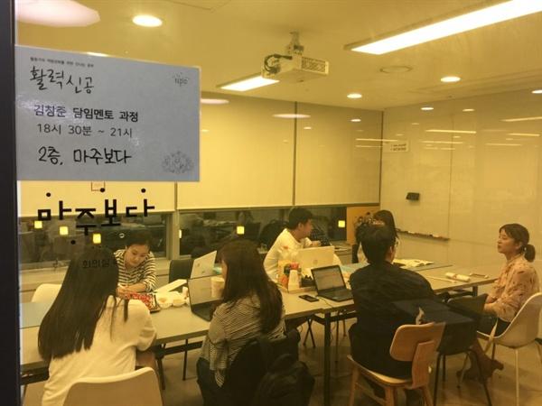 일상적 협업, 어떻게 잘 할 수 있을까? 김창준 애자일 컨설팅 대표가 2017년 활동가 역량강화를 위한 신나는 공부 프로그램에서 강의한 수업