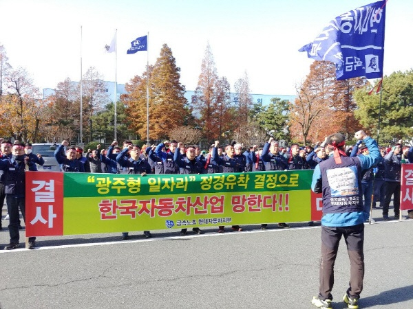 현대차노조가 5일 오전 10시 50분 현대차 울산공장 본관 앞에서 광주형일자리 폐지를 촉구하는 항의집회를 열고 있다