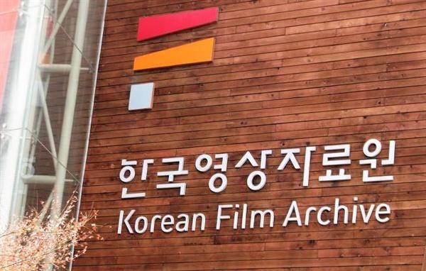 서울 마포구 상암동에 있는 한국영상자료원