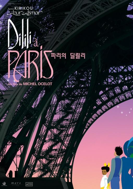 영화 <파리의 딜릴리>의 작품 포스터
