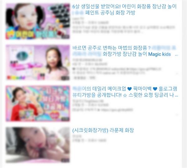 (이미지 자료-유튜브) 실제로 유튜브 등지에서 여자 어린이를 대상으로 한 화장품 완구의 광고, 어린이용 화장품을 사용한 메이크업 영상 등 낮은 연령층이 겪고 있는 코르셋의 현황을 볼 수 있다.